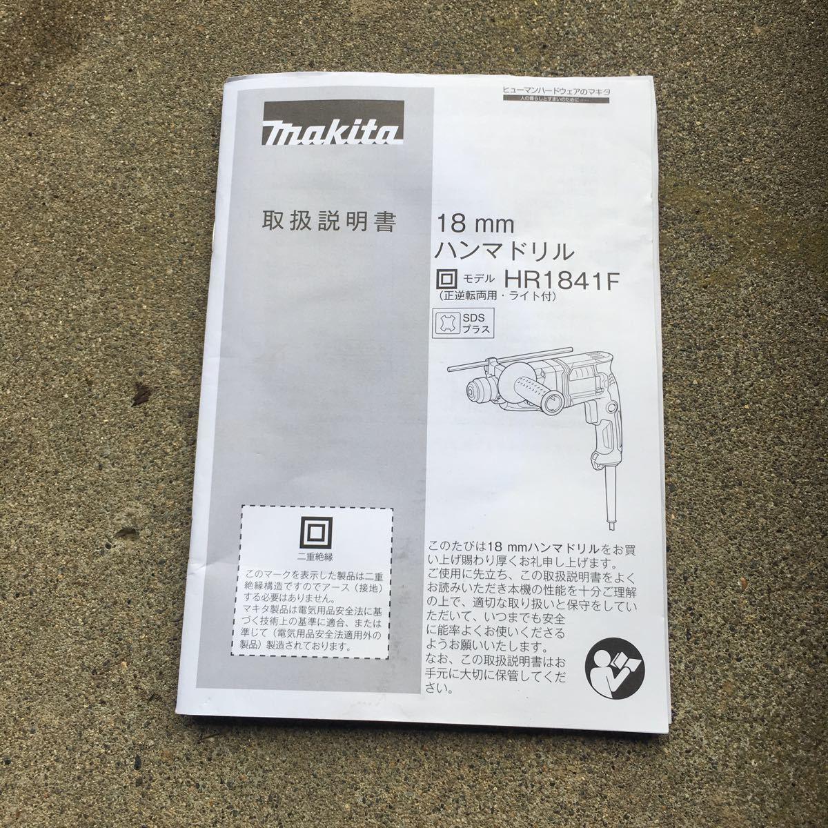 マキタハンマードリル 18mm_画像2