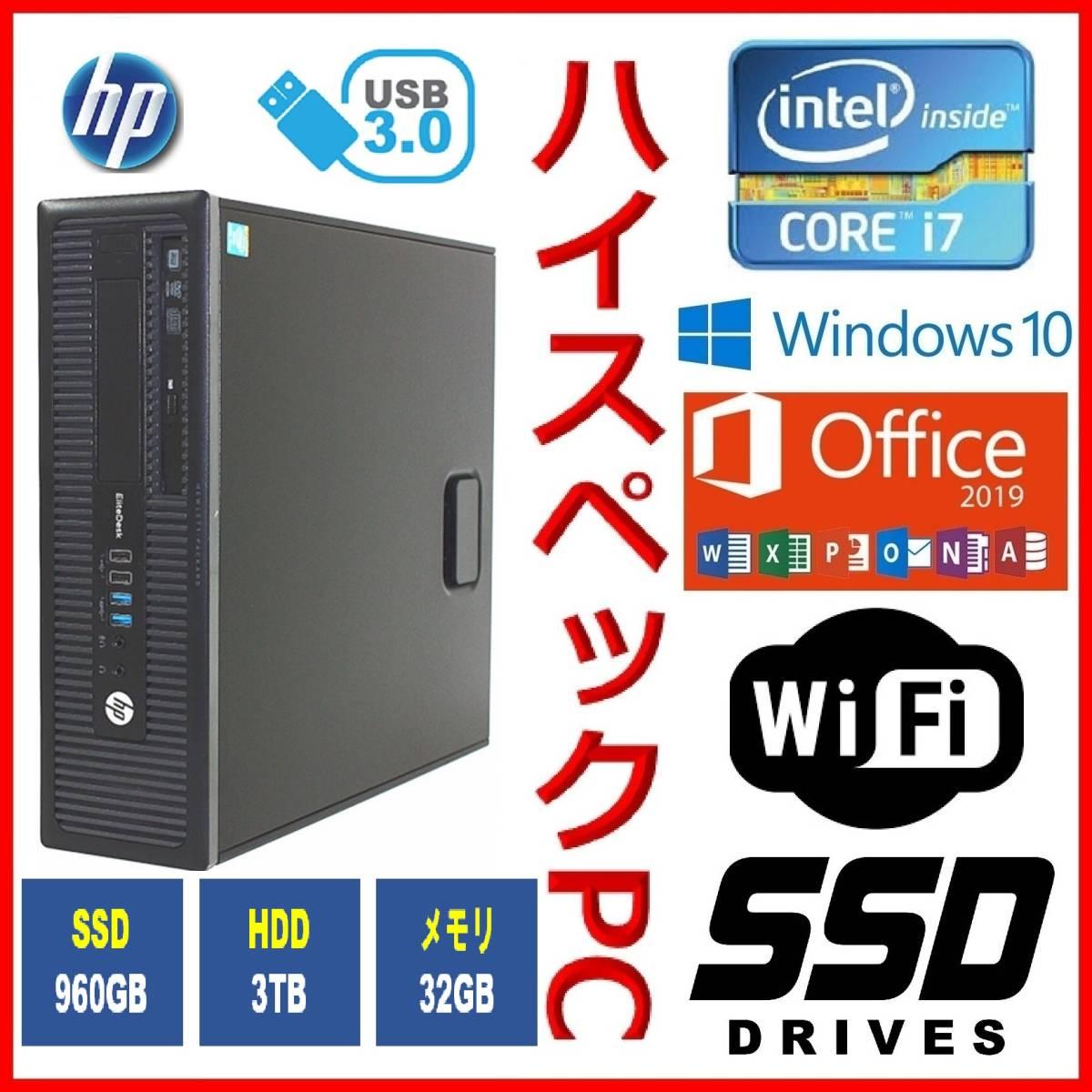 ●究極 i7-4770(3.9Gx8)/超大容量32Gメモリ/新品SSD960G+大容量HDD3TB/Office2019/Win10/USB3.0/Wi-Fi/2画面/静音/ProDesk 600 G1 SFF改