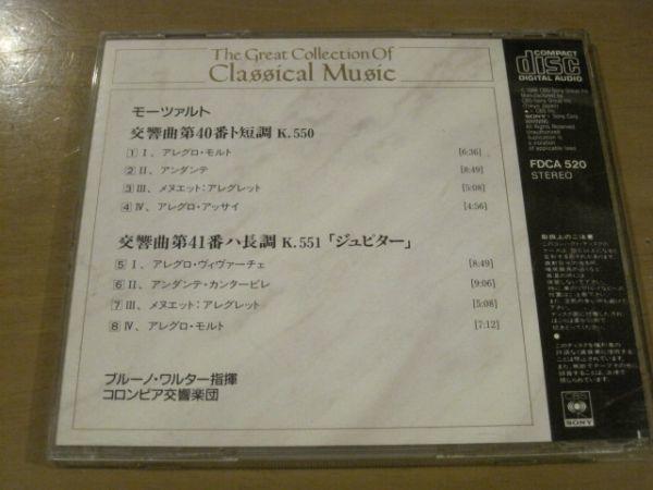 CD モーツァルト MOZART 交響曲第40番 K.550 交響曲第41番 K.551ジュピター コロンビア交響楽団 ブルーノ・ワルター_画像2