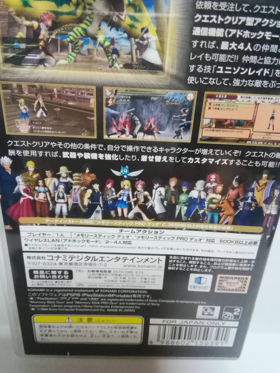 PSP フェアリーテイルポータブルギルド