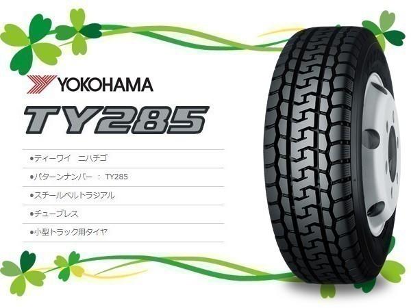 225/70R16 117/115L 4本セット(4本SET) YOKOHAMA(ヨコハマ) TY285 サマータイヤ(バン/LT) (新品)_画像1