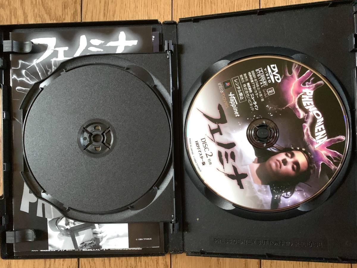 【中古DVD】フェノミナ HDリマスター版 ●ダリオ・アルジェント/ジェニファー・コネリー ●ジャッロ映画_画像4
