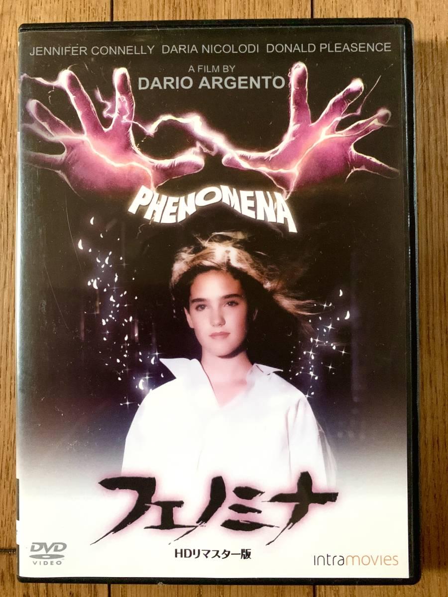【中古DVD】フェノミナ HDリマスター版 ●ダリオ・アルジェント/ジェニファー・コネリー ●ジャッロ映画