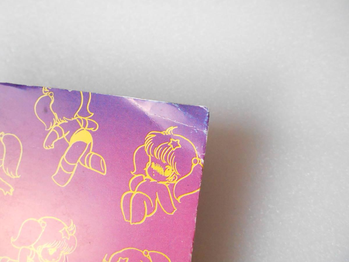 ちゃまちゃん フォトアルバム HOT SNAP 同人誌 1983年刊 / 表紙イラスト 森野うさぎ / 美少女とメカニック_画像9