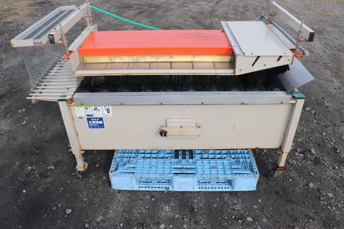 程度良 岡山農栄 イリノ 100V 大根 洗浄機 DW-1510L 10本ブラシ シャワー&貯水式 野菜洗