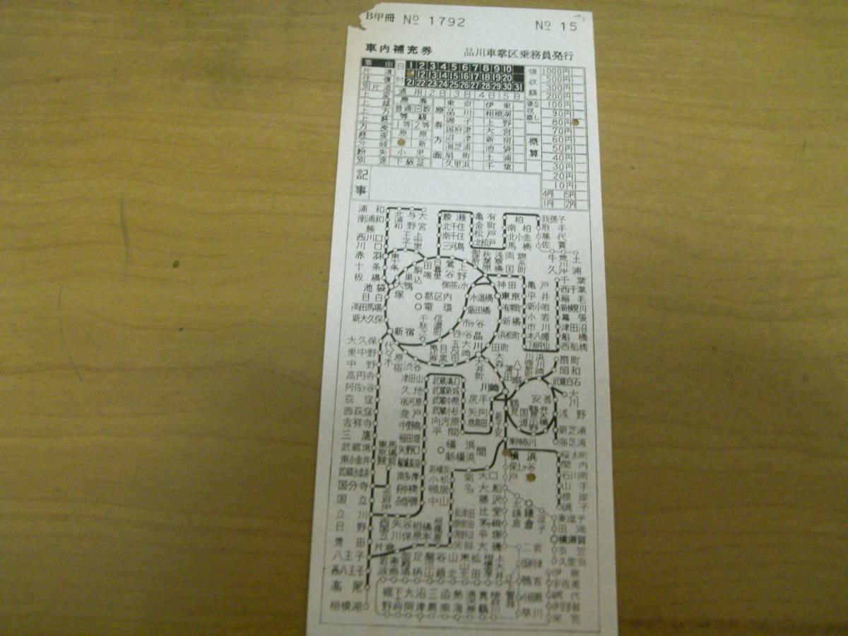 品川車掌区乗務員発行 車内補充券 昭和48年3月31日以前? (NO.1792-NO.15) _画像1