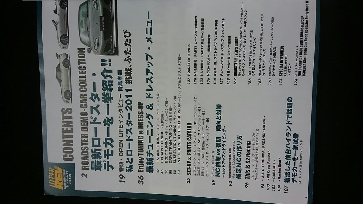 マツダ ロードスター チューニング&ドレスアップガイド NA NB NC デモカー パーツカタログ エアロ ホイール エンジン インテリア_画像2