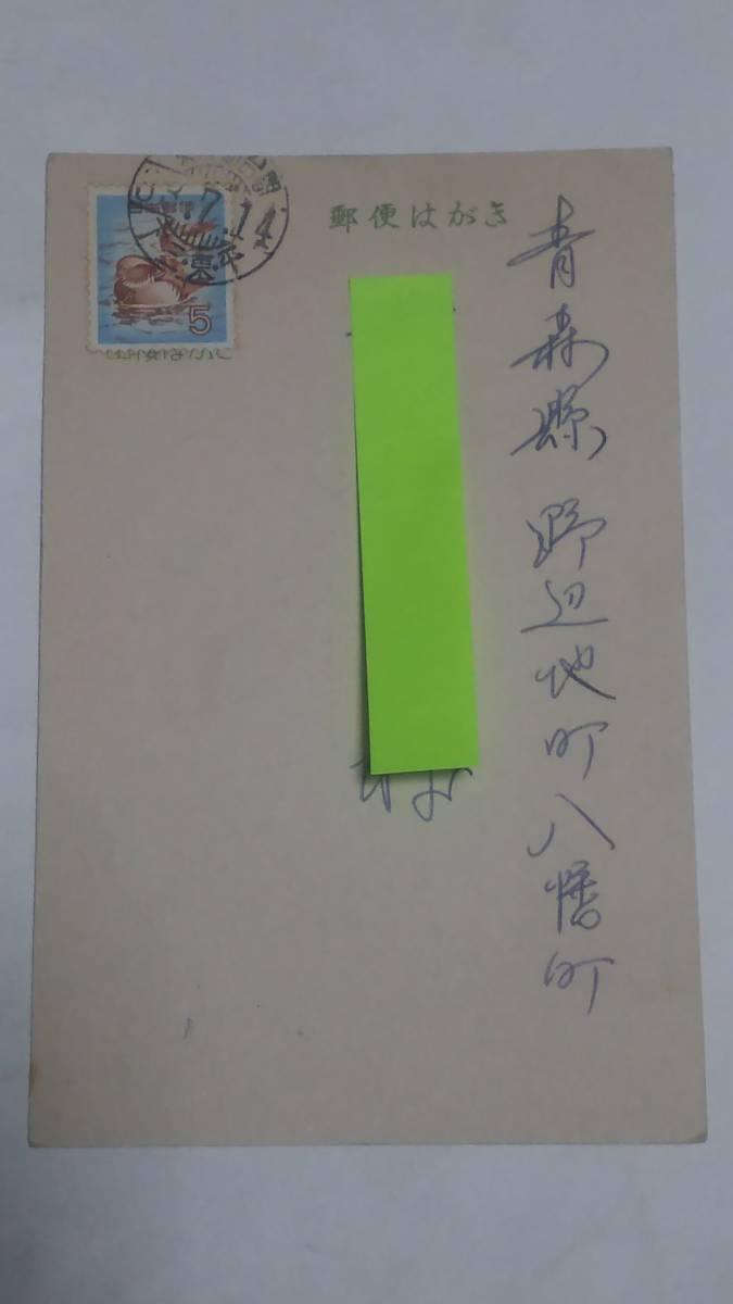 昭和33年 鉄道郵便 東京仙台間消印 はがき エンタイヤ_画像1