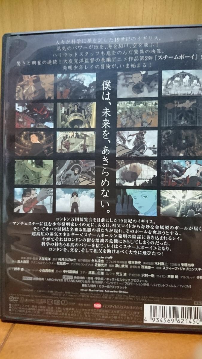 DVD スチームボーイ 初回ディスク二枚組PS4 限定版