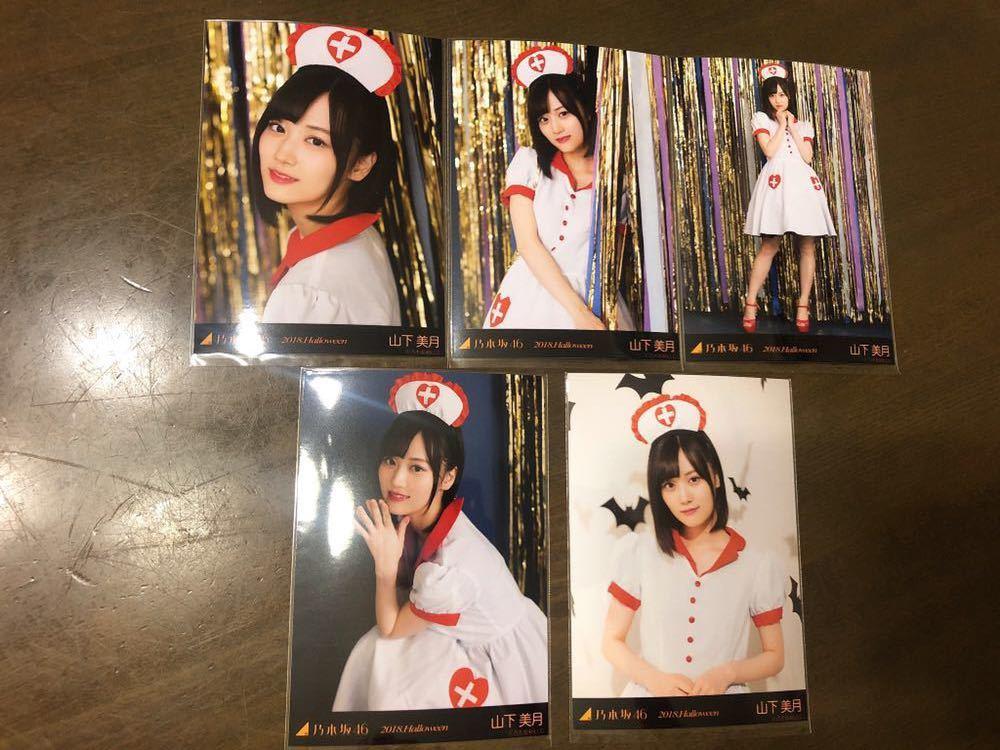 乃木坂46 2018年 Halloween 山下美月 個別ハロウィン 生写真 5種 コンプ