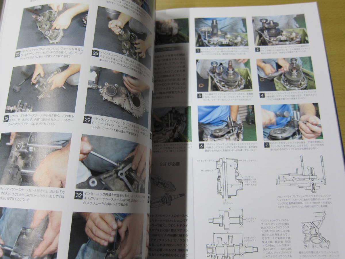 送料200円 JIMNY JA11 リペアマニュアル REPAIR MANUAL 中古本 奇麗_画像3