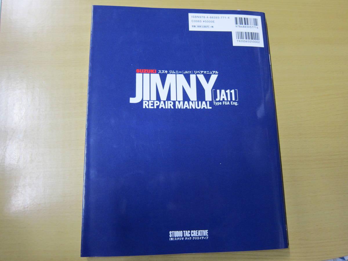 送料200円 JIMNY JA11 リペアマニュアル REPAIR MANUAL 中古本 奇麗_画像2