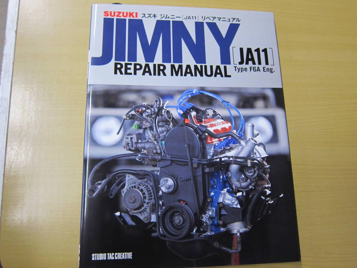 送料200円 JIMNY JA11 リペアマニュアル REPAIR MANUAL 中古本 奇麗