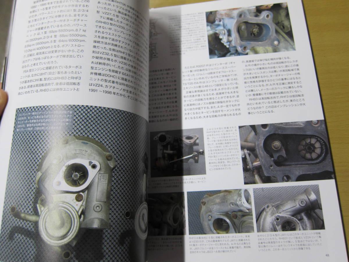 送料200円 JIMNY JA11 リペアマニュアル REPAIR MANUAL 中古本 奇麗_画像4
