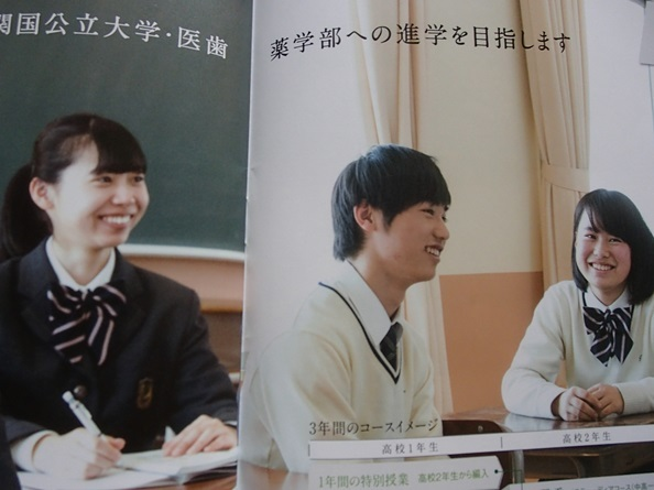 ヤフオク! - 学校案内2020 大成中学・高等学校(愛知県一宮市...