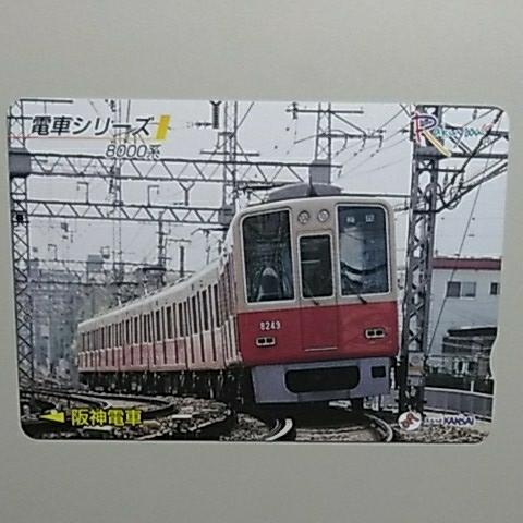 使用済 スルッとKANSAI阪神らくやんカード 電車シリーズ 8000系_画像1