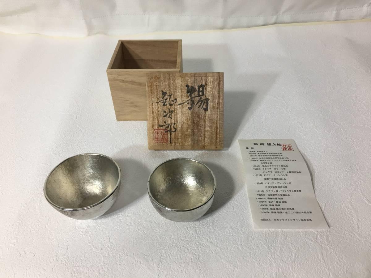 ◆錫製ぐい呑み 鶴岡鉦次郎 共箱あり【未使用】