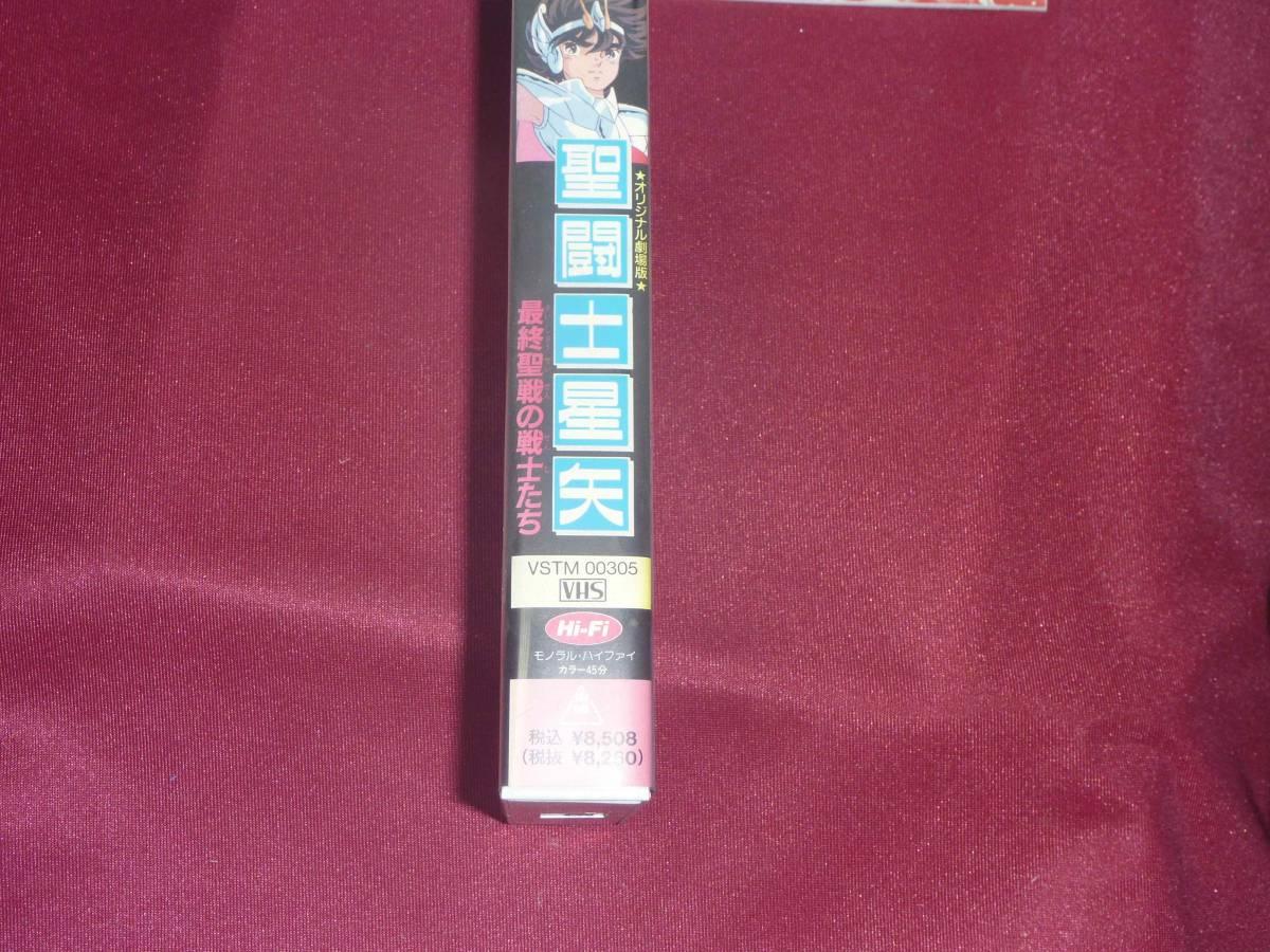 VHS 2 шт. комплект [ Saint Seiya лед река vs Camus . район 10 2 .. .. на решение ][ Saint Seiya последний . битва. воитель ..] не прокат
