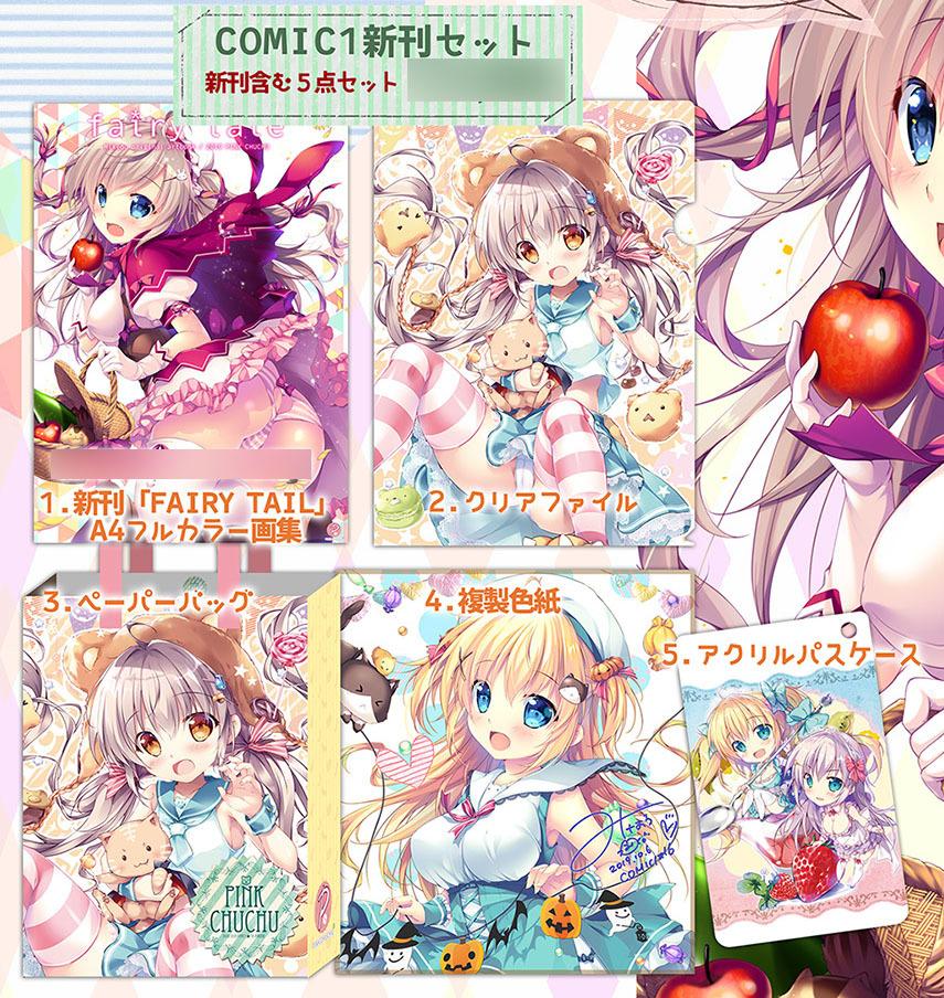Comic1☆16 コミ1 PINK CHUCHU COMIC1新刊セット みけおう ご注文はうさぎですか ごちうさ_画像2
