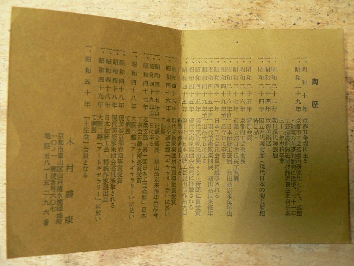 茶道具 木村盛康 茶碗 天目/直径11 高さ9センチ_画像6