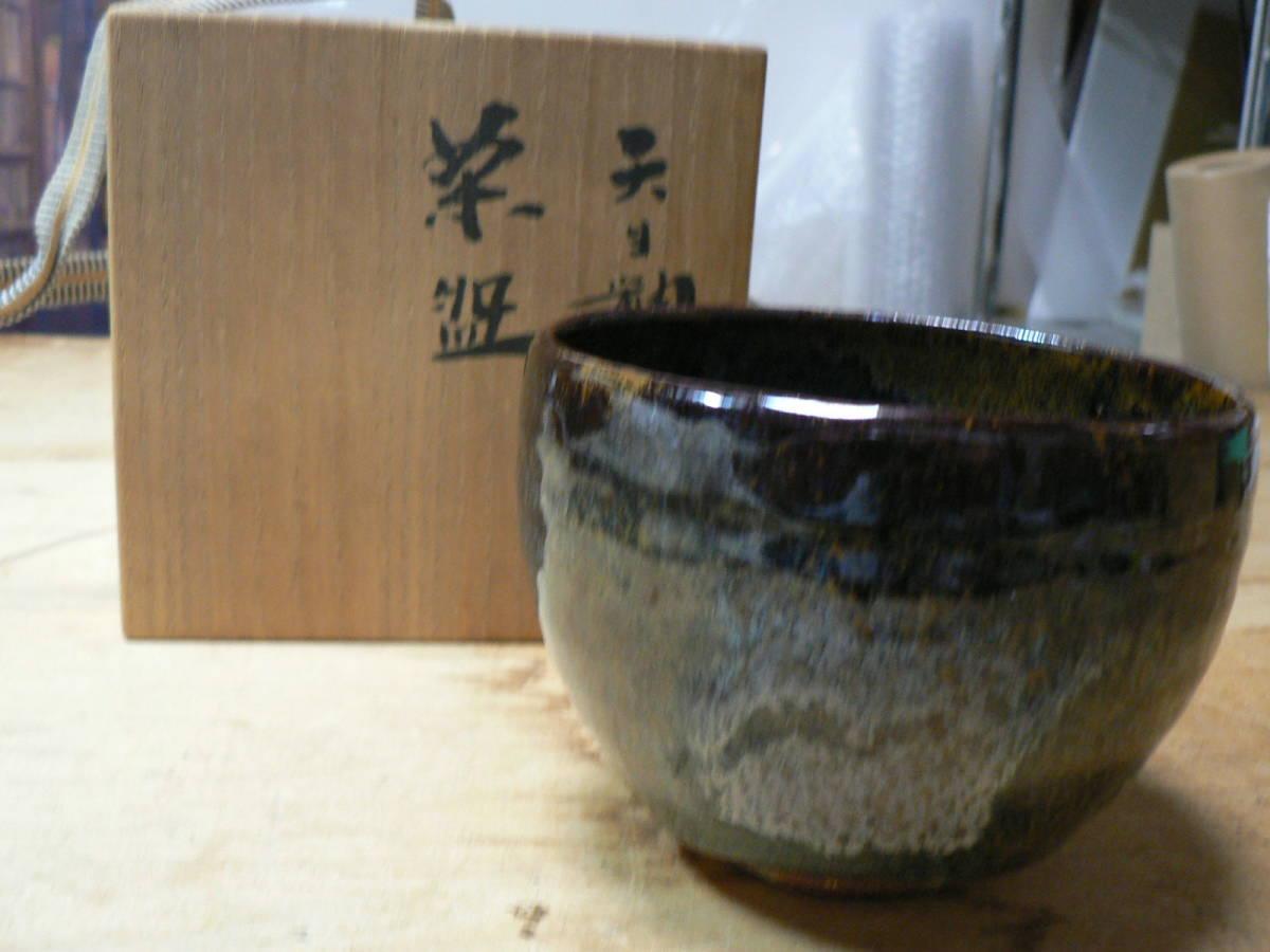 茶道具 木村盛康 茶碗 天目/直径11 高さ9センチ_画像1