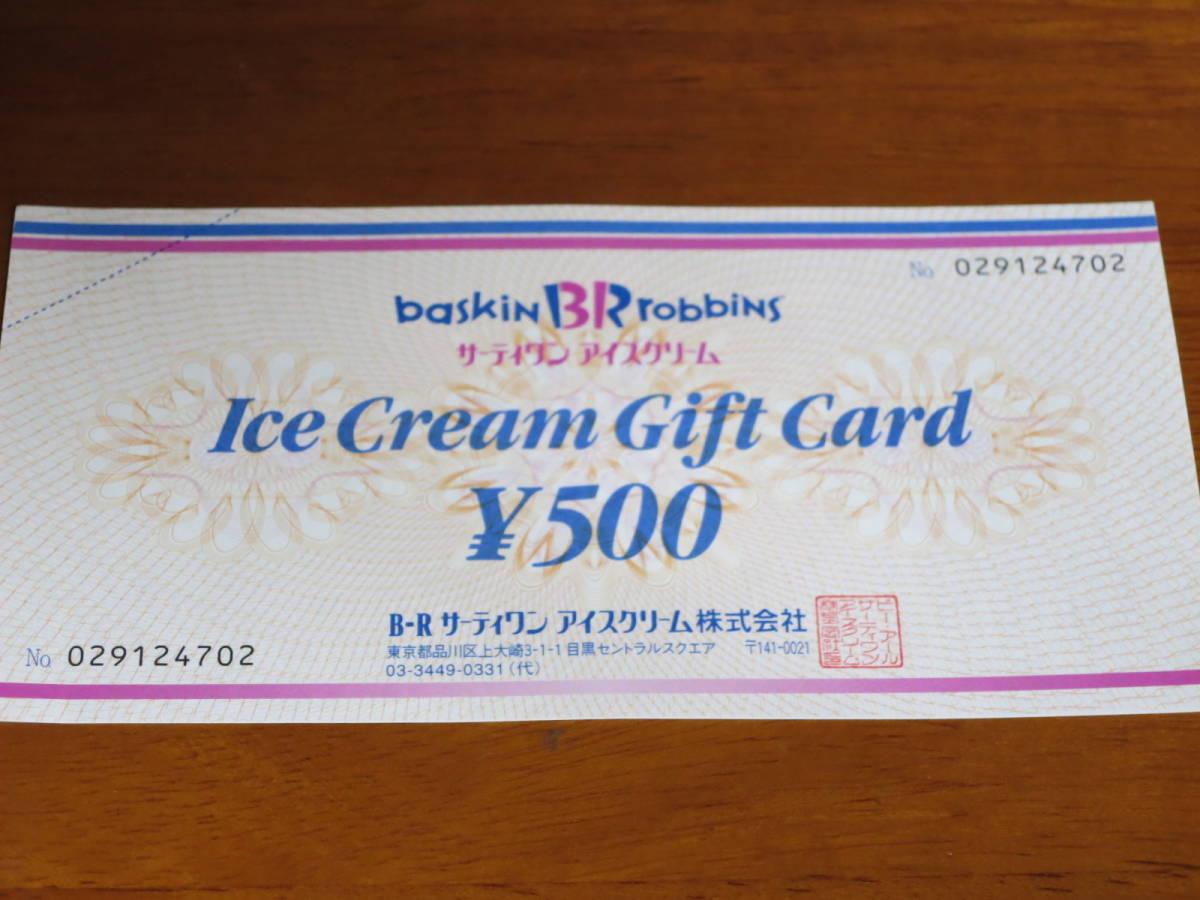 ★送料無料★サーティワン アイスクリーム ギフト券 500円 ギフトカード 有効期限なし 500 おつりでます 31_画像1
