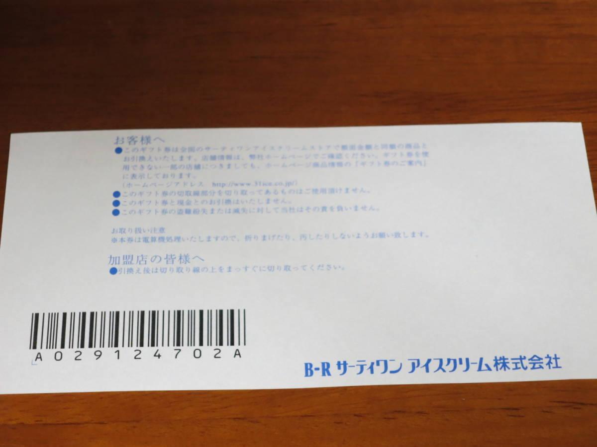 ★送料無料★サーティワン アイスクリーム ギフト券 500円 ギフトカード 有効期限なし 500 おつりでます 31_画像2
