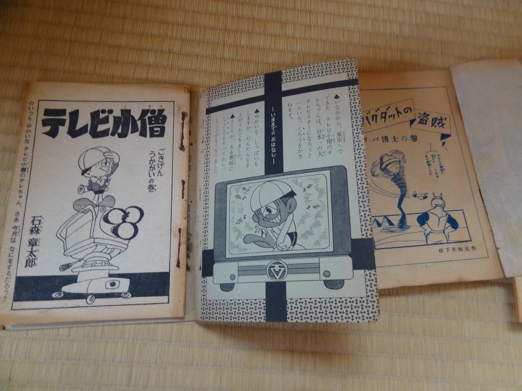 古い マンガの本 テレビ小僧 くれない頭巾 偉人ものがたり_画像5