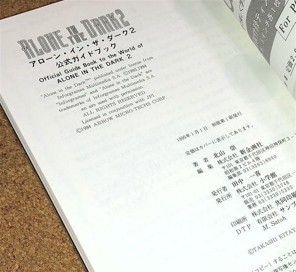 美品★PC★アローン・イン・ザ・ダーク2 公式ガイドブック 初版/オマケ付◆送料無料