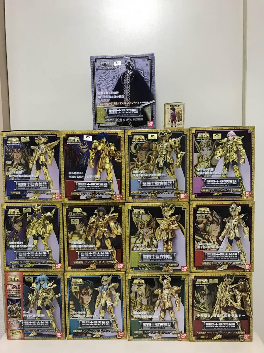 【希少!未使用品】聖闘士聖衣神話 黄金聖闘士 12体+教皇+聖衣箱 【送料無料】