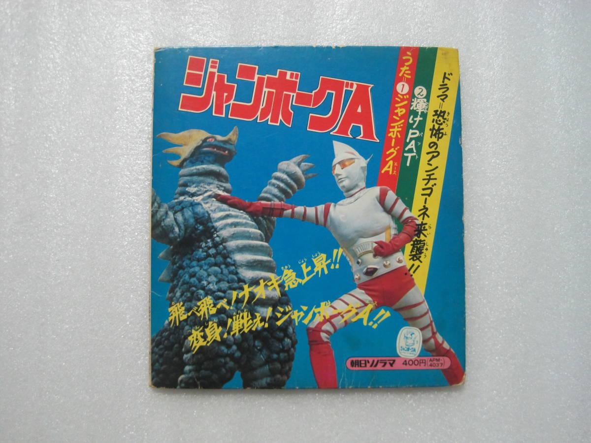 アニメレコード ジャンボーグA ソノラマエース・パピイシリーズ APM-4037_画像3