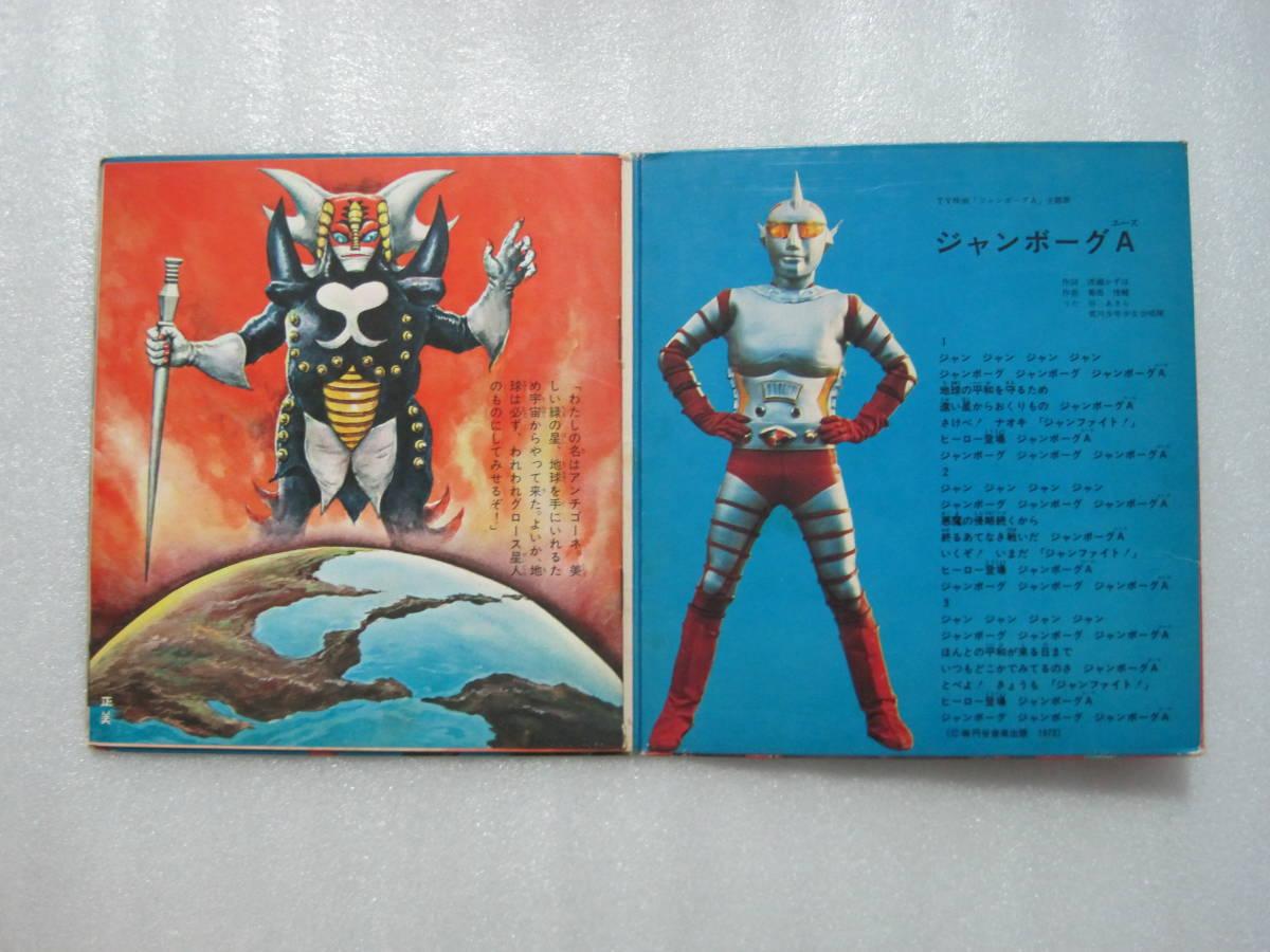 アニメレコード ジャンボーグA ソノラマエース・パピイシリーズ APM-4037_画像2