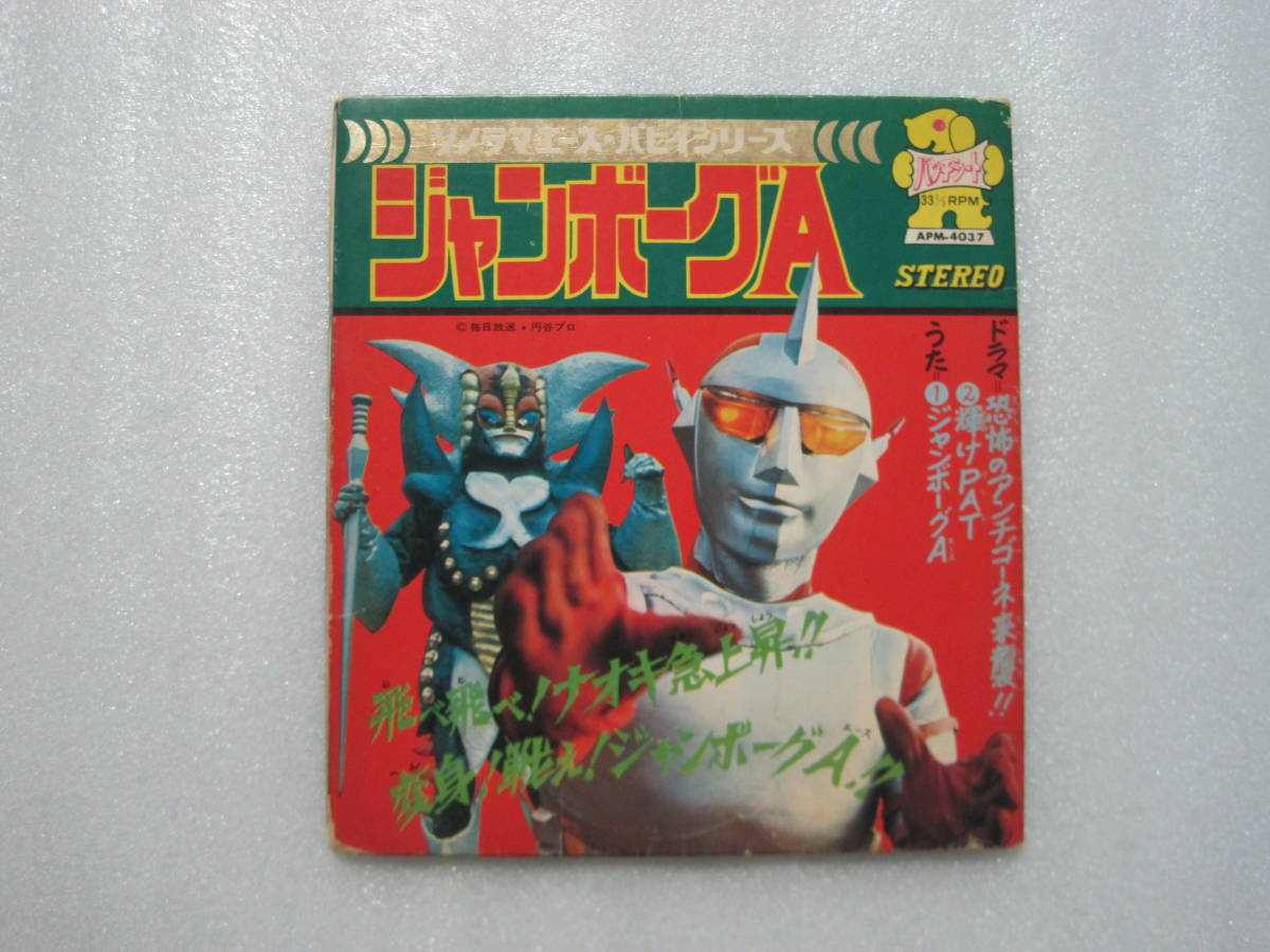 アニメレコード ジャンボーグA ソノラマエース・パピイシリーズ APM-4037_画像1