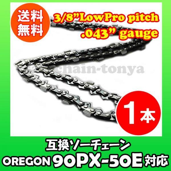 1本 [通常版]むとひろ ソーチェン オレゴン 90PX-50E対応 チェンソー替刃 チェーン刃[g250-20161128]_画像1