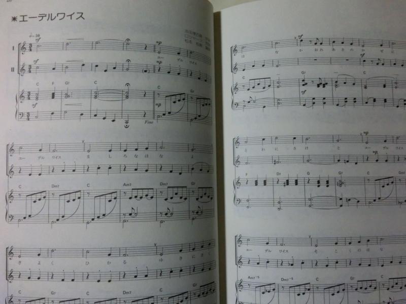 エーデルワイス リコーダー 楽譜