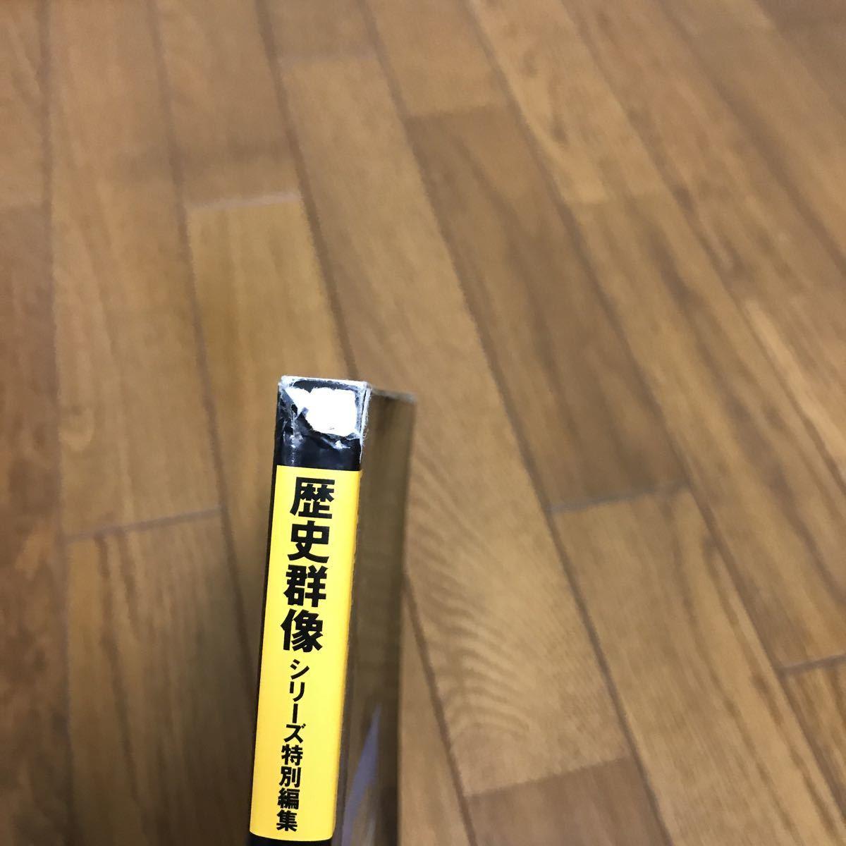 歴史群像 シリーズ特別編集 図説 日本名城集 学研 戦国時代 戦国武将_画像3