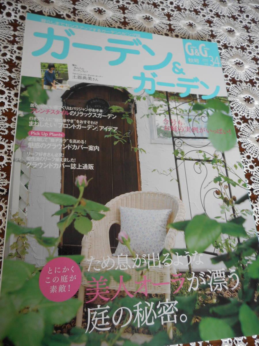 G&G・ガーデン&ガーデン・2010年秋号vol.34・「特集」ため息が出るような美人オーラが漂う庭の秘密。_画像1