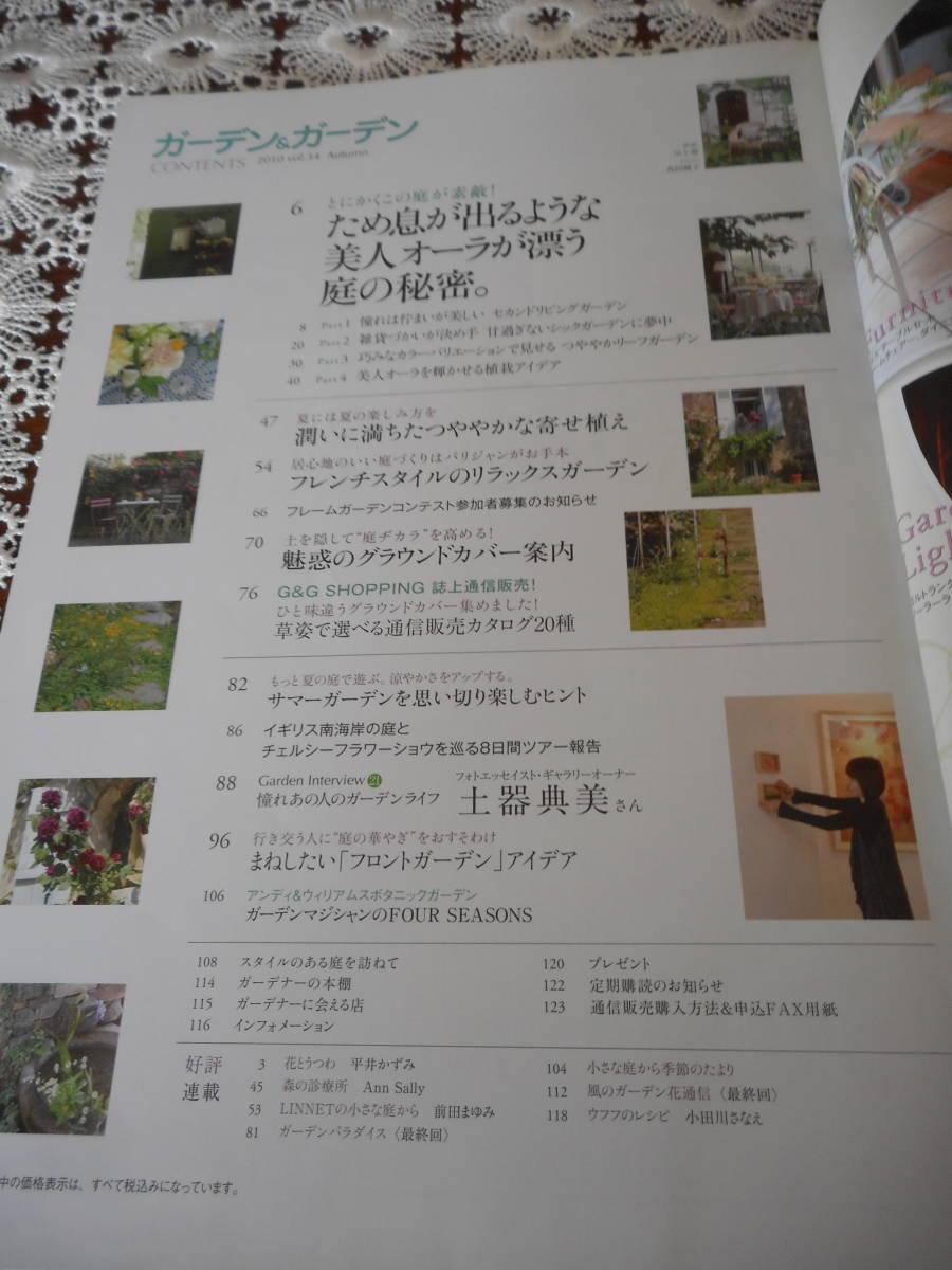 G&G・ガーデン&ガーデン・2010年秋号vol.34・「特集」ため息が出るような美人オーラが漂う庭の秘密。_画像2