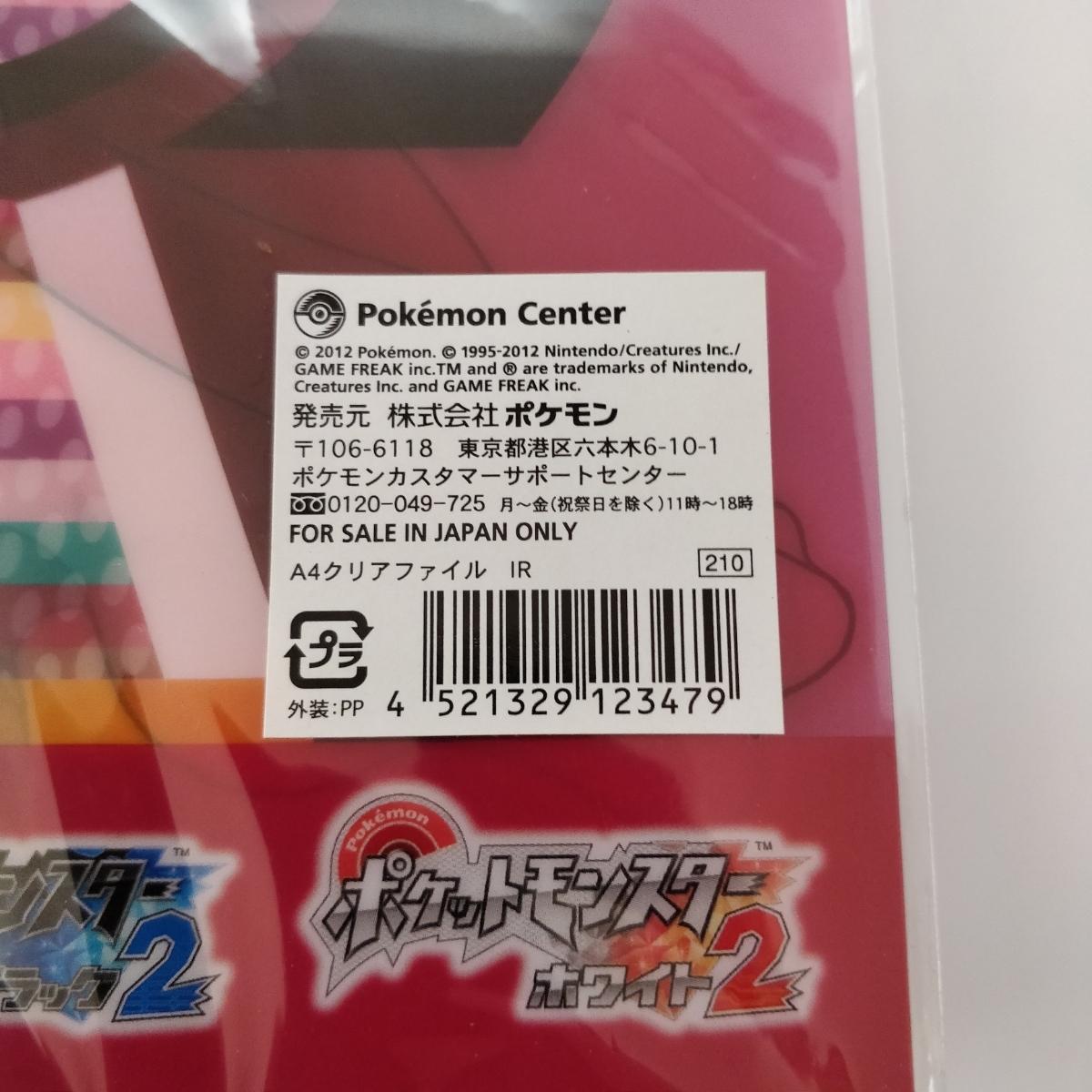 新品◆ ポケモンセンター 限定 A4 クリアファイル IR アイリス / ポケットモンスター ポケモン_画像3