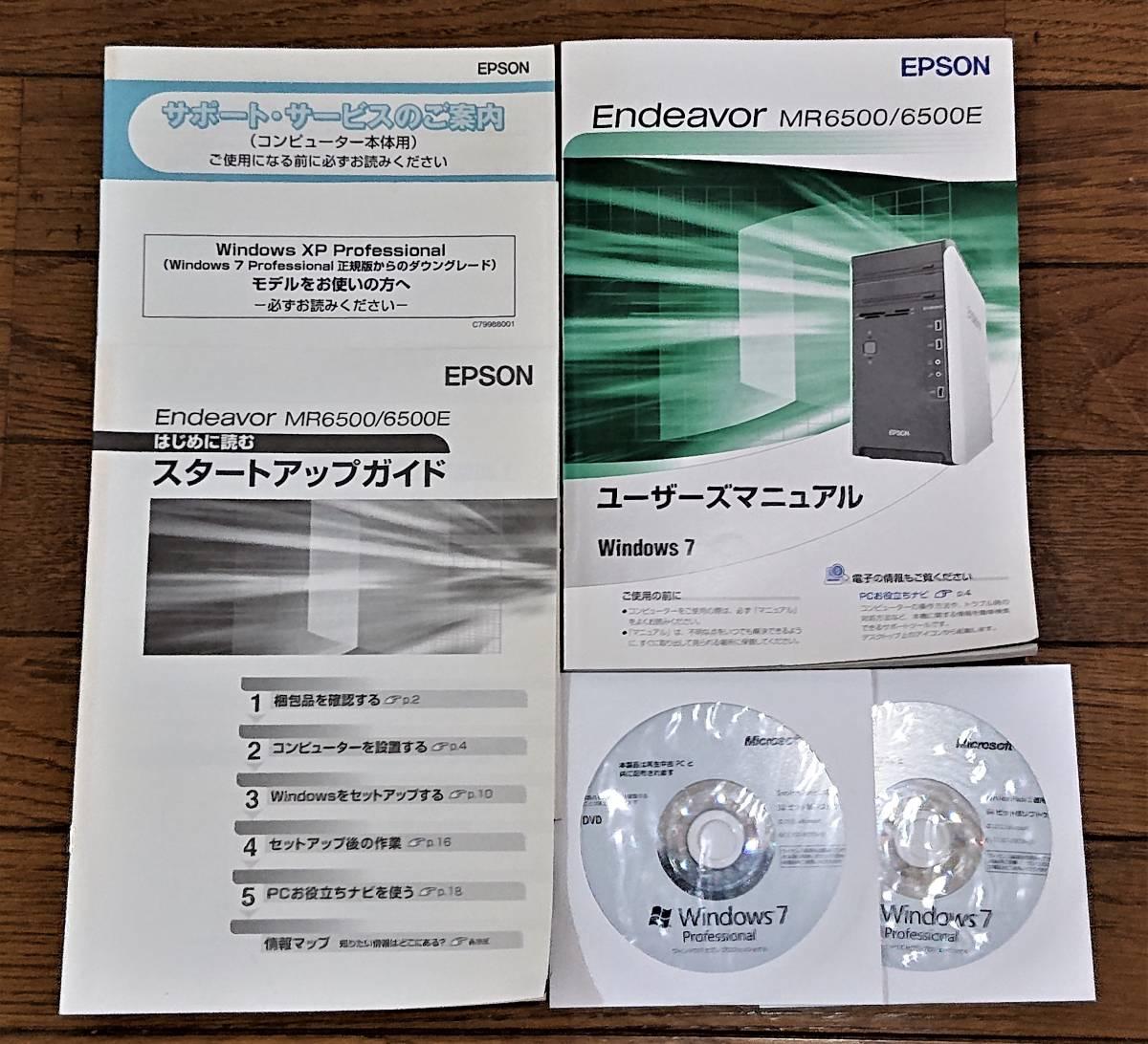 ★送料込★ EPSON Endeavor MR6500 Win10pro認証済 (i7 4GB SSD64G+HDD1000GB)_画像6