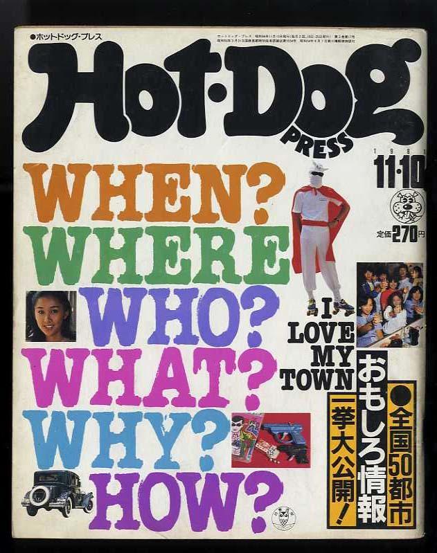 送料無料即決♪昔の雑誌、ホットドッグプレス。Hot Dog Press♪特集:全国50都市、面白情報一挙大公開 街は僕らの情報源。1981年11月10日号_画像1