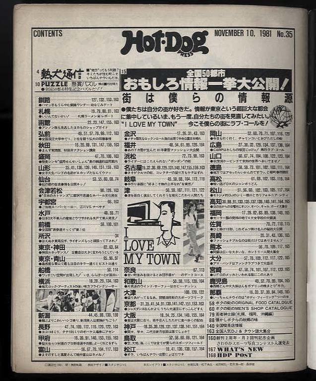 送料無料即決♪昔の雑誌、ホットドッグプレス。Hot Dog Press♪特集:全国50都市、面白情報一挙大公開 街は僕らの情報源。1981年11月10日号_画像2