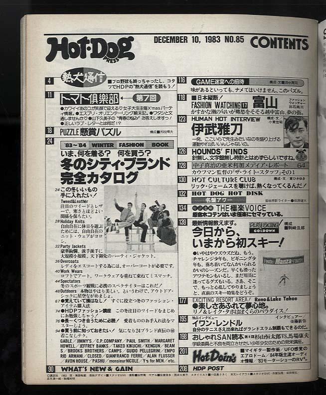 送料無料即決♪昔の雑誌、ホットドッグプレス。Hot Dog Press♪美品。 特集:いま何を着る?何を買う?冬のシティブランド完全カタログ_画像5