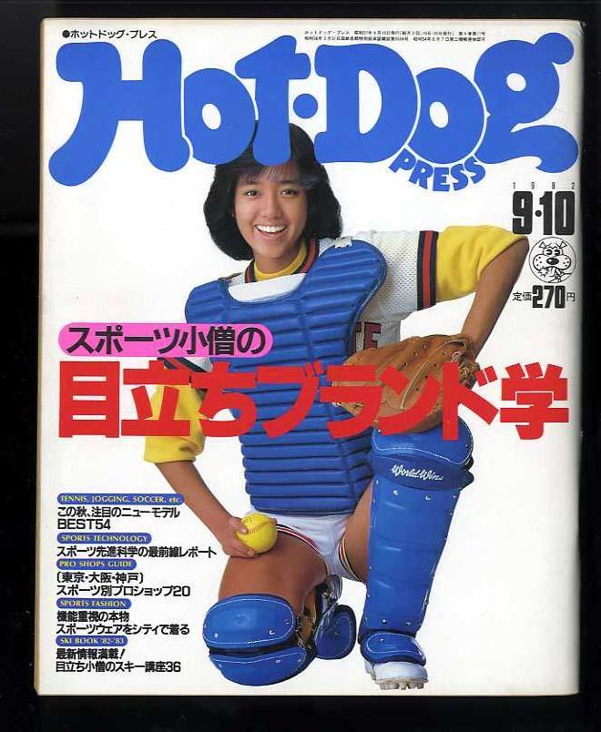 送料無料即決♪昔の雑誌、ホットドッグプレス。Hot Dog Press♪美品。特集:1982年スポーツ小僧の目立ちブランド学・ 表紙早見優_画像1