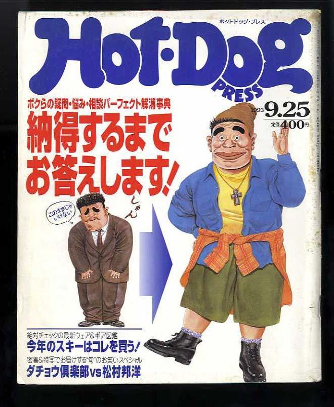 送料無料即決♪昔の雑誌、ホットドッグプレス。Hot Dog Press♪特集:僕らの悩み疑問相談パーフェクト解消事典・納得するまでお答えします_画像1