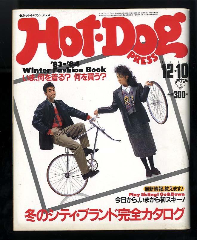 送料無料即決♪昔の雑誌、ホットドッグプレス。Hot Dog Press♪美品。 特集:いま何を着る?何を買う?冬のシティブランド完全カタログ_画像1