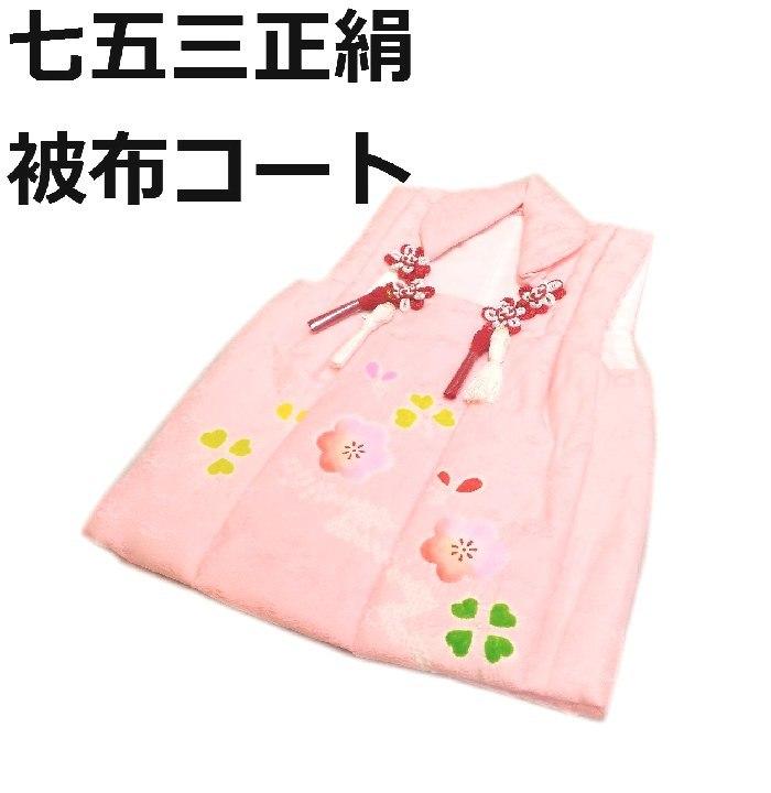 七五三 着物 mi466 3歳 正絹被布コート 絞り ピンク 日本製_画像1
