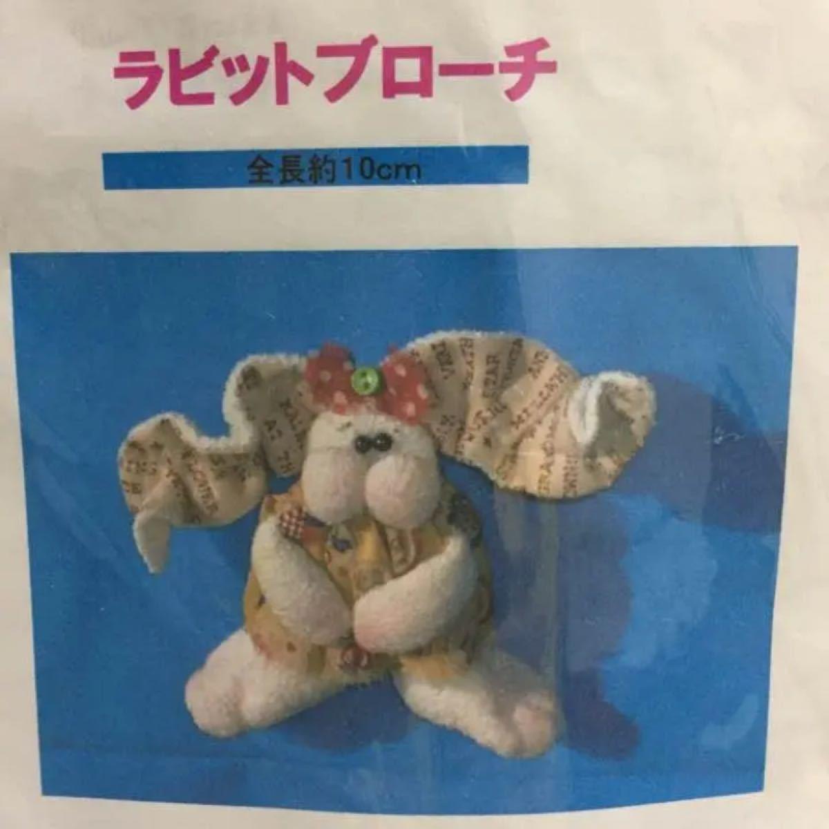 ハンドメイドのキット☆ラビットブローチ☆送料込み