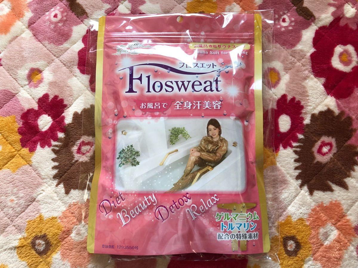 【新品】フロスエット ダイエット効果アップお風呂専用サウナスーツ 半身浴 発汗
