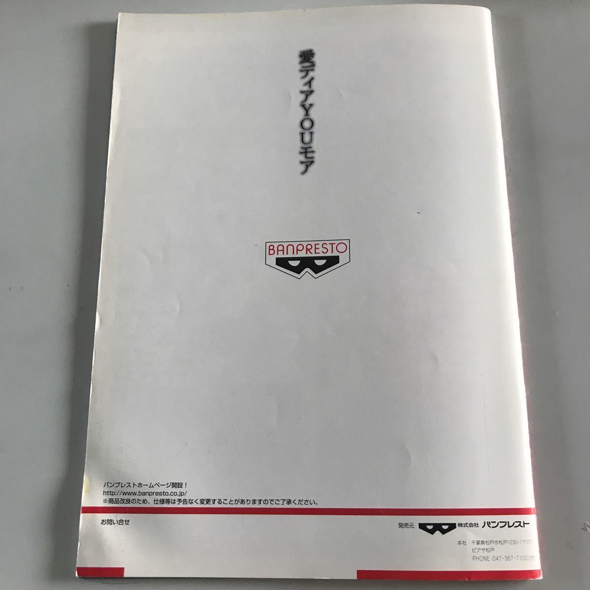 No.457 アーケードゲーム BANPRESTO プライズ 業務用 非売品 カタログ バンプレスト 景品 カタログ_画像10